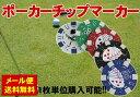 【メール便なら送料無料】【ゴルフ】ポーカーチップマーカー◆1枚