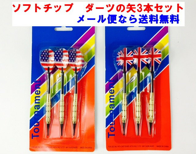 【即納】【ポスト投函便送料無料】ソフトチップ「ダーツの矢」3本セット