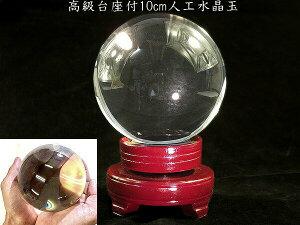 【あす楽】水晶玉【がらす球】直径10センチ特大!化粧箱入りオブジェ開運風水グッズにも!