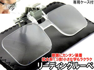 【送料無料】倍率約1.5倍 リーディングルーペ眼鏡と併用できる読書メガネ跳ね上げ式だから遠近どちらも使えます クリップ付 クリアな視界を確保します 拡大鏡 老眼鏡ルーペ