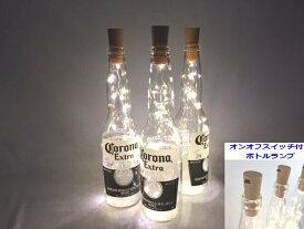 LEDオリジナルボトルランプ テーブルランプ コロナCORONA ビール瓶でのハンドメイドデスクランプ インテリア スイッチ付き電池式 おまけ電池10個付【DEAL】【SS】