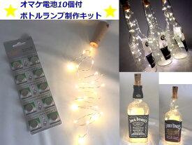 LEDオリジナルボトルランプ制作キット テーブルランプお持ちの瓶を 素敵なボトルテーブルランプに変身させる! LEDとオマケ電池10個セット デスクランプ インテリア スイッチ付き電池式 おまけ電池10個付