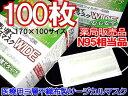 サージカルマスク3層170×100 ◆100枚◆在庫限り即納 「立体マスク 医療用三層不織布製」