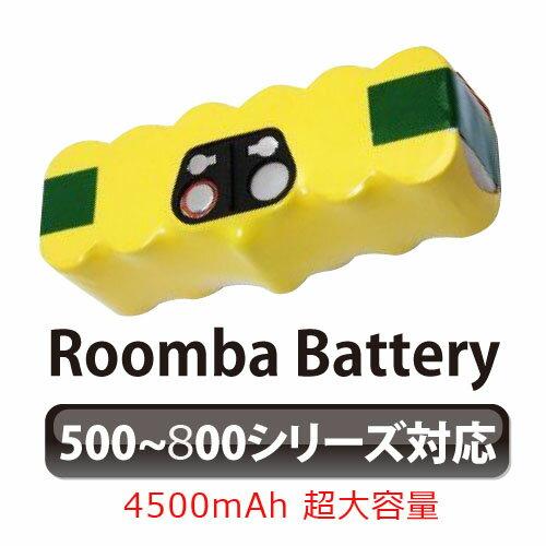 【単品コーナー】iRobot Roomba Battery ルンバ バッテリー500・600・700・800シリーズに対応 バッテリー 超大容量4500mAh