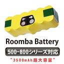 【単品コーナー】iRobot Roomba Battery ルンバ バッテリー500・600・700・800シリーズに対応 バッテリー 大容量3500mAh