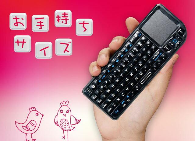 ワイヤレスブルートゥース キーボード Bluetooth keyboard Riitek Rii mini キーボード RT-MWK02(ios端末はマウス機能が使用できません)母の日プレゼント