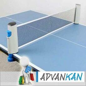 在庫処分価格!ポータブル 卓球ネット portable ping pong net三ヶ月保証!(ネットのみ販売です)