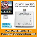 ABCエレクトロニクス iPad4 / iPad mini 8pin Lightning 専用 5+1in1 カメラコネクションキット (SDカードリーダー/U...