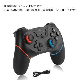 送料無料!Switchコントローラー ワイヤレス プロコン Nintendo Switch Pro スイッチ Proコントローラー ジャイロセンサー TURBO機能 機能搭載 振動 クリスマス プレゼント(LITE対応不可です)