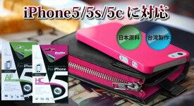 【在庫処分価格!】【光沢タイプ / マットタイプ】iPhone 5 / 5s / 5c 専用 液晶保護フィルム 台湾製 monifilm【指紋防止 アンチグレア スクリーンプロテクター】
