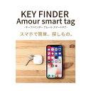 Amour スマートタグ キーファインダー key finder 探し物発見器 忘れ物防止 落し物 スマホ アムール アラーム 鍵 カギ…
