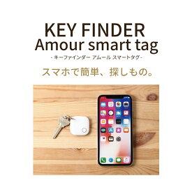 Amour スマートタグ キーファインダー key finder 探し物発見器 忘れ物防止 落し物 スマホ アムール アラーム 鍵 カギ 紛失防止 音 子供