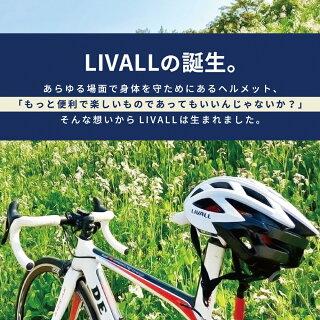 Livall(リボール)NEWSTYLEHELMETBH60SE