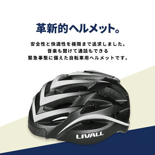 Livall(リボール)NEWSTYLEHELMETBH62