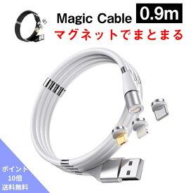 Magic Cable マジックケーブル 0.9m 多機能マグネットケーブル iphoneケーブル 充電 480Mbps データ転送 マグネット 絡まない まとまる QC3.0 急速充電対応 充電ケーブル 白 黒 USB-TypeA USB-TypeC Lightning USB-TypeB 送料無料