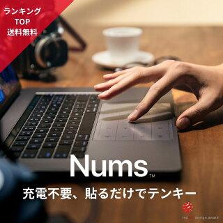 【Numsナムス】trackpadcoverトラックパッドカバー