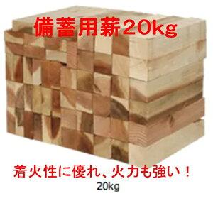 たきぎの木っくん 20kg入 備蓄用薪