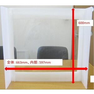 飛沫防止用のプラスチックダンボール製パーテーション 前用 透明