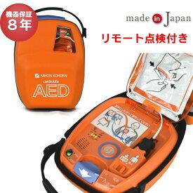 【10,000円OFFクーポンあり】AED-3100 自動体外式除細動器 AED 日本光電 耐用期間8年間の機器保証 リモート点検サービス付き オンライン取説可 60日間返品可能