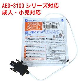 P-740 AED 使い捨てパッド 日本光電 成人・小児共通 (適応機種: AED-2100/2150/2151/2152/3100/3150/3151)