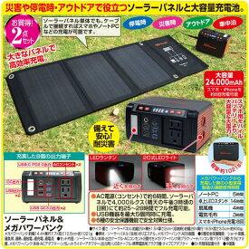 【送料無料】ポータブル電源 コンパクト ソーラー充電器 折りたたみ ソーラーパネル 太陽光 蓄電池 ソーラーチャージャー メガパワーバンク