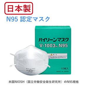 【日本製】【送料無料】バイリーン N95マスク 10枚入 医療用 防災 災害 対策  防じん マスク
