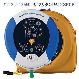 【翌日配送】【送料無料】【8年保証】次世代AED 自動体外式除細動器 サマリタンPAD 350P (52307) 日本ストライカー ヤガミ AED販売15年 AED販売台数3万台以上 軽量・コンパクト ワンタッチ消耗品交換 初めての人でも安心 低コストAED