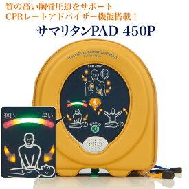 【8年保証 CPRレートアドバイザー機能付】AED 自動体外式除細動器 サマリタンPAD 450P (52323) 日本ストライカー ヤガミ