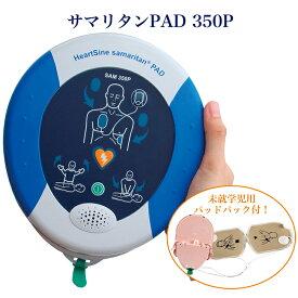 【8年保証】AED 自動体外式除細動器 サマリタンPAD 350P 未就学児用パッドパック付 (52307・52311)日本ストライカー ヤガミ