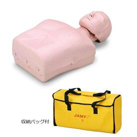 【送料無料】【心肺蘇生訓練人形】【心臓マッサージ】【人工呼吸】【心肺蘇生】【aed人形】【CPRマネキン】蘇生法教育簡易モデル JAMY-P 46960
