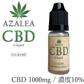CBD リキッド 10% Azalea 高濃度 CBD 1000mg OGKUSH (ヘンプ メンソール) 内容量10ml テルペン配合 国産 国内製造 ブロードスペクトラム / ベイプ 電子タバコ カンナビジオール カンナビノイド VAPE タール0 ニコチン0