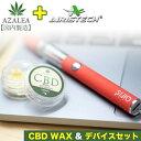 CBD ワックス セット AZALEA 日本製 CBD WAX 90% 1g ブロードスペクトラム テルペン配合 OGKUSH airis Quaser エアリ…