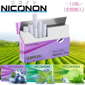 【定期購入/送料無料】NICONON ニコノン 10箱 (1箱20本入) 1カートン (メンソール/アイスシトラス/ブルーベリー) 禁煙グッズ 禁煙補助 ニコチンゼロスティック スッキリ 清涼感 刺激 離煙 減煙 ヒ
