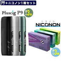 PluscigP9(プラスシグピーナイン)NICONONニコノン