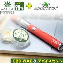 CBD ワックス 90% スターターセット ブロードスペクトラム AZALEA 日本製 高濃度 CBD WAX 1g テルペン配合 OGKUSH air…