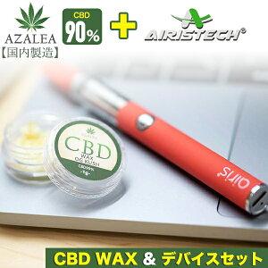 CBD ワックス 90% スターターセット ブロードスペクトラム AZALEA 日本製 高濃度 CBD WAX 1g テルペン配合 OGKUSH airis Quaser エアリス クエーサー ヴェポライザー お得なセット リキッド Liquid 電子タバ