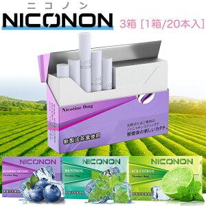NICONON ニコノン 3箱 (1箱20本入) 禁煙グッズ 喫煙補助 アイコス互換機 加熱式スティック メンソール ミント 柑橘 アイスシトラス 加熱式タバコ 禁煙補助 ニコチンゼロ ニコチンレス 茶葉 清涼