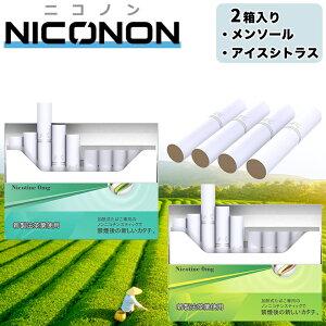 NICONON ニコノン 2箱吸い比べセット 1箱20本入 メンソール アイスシトラス 禁煙グッズ 喫煙補助 アイコス互換機 加熱式スティック メンソール ミント 柑橘 加熱式タバコ 禁煙補助 ニコチンゼ