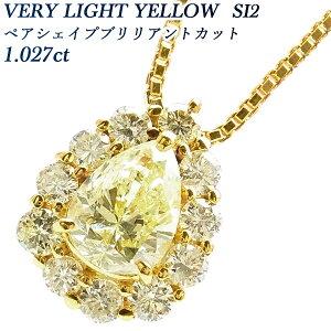 ダイヤモンド ネックレス 1.027ct SI2-FANCY LIGHT YELLOW-ペアシェイプブリリアントカット 18金 1ct 1カラット ダイヤ ダイヤモンドネックレス ペンダント ダイヤモンドペンダント diamond あす楽 イエ