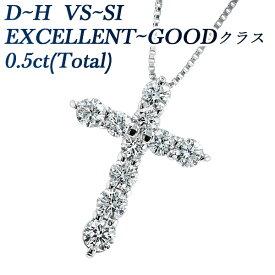 【ご注文後5%OFF】ダイヤモンド クロス ネックレス 0.50ct(Total) VS〜SIクラス-D〜Hクラス プラチナ ダイヤモンド ネックレス 0.5ct 0.5カラット Pt クロス 十字架 ロザリオ ダイアモンド ダイヤネックレス ダイヤ ペンダント