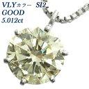 6位:【ご注文後5%OFF】ダイヤモンド ネックレス 5.012ct SI2-VERY LIGHT YELLOW-GOOD Pt 一粒 5ct 5カラット プラチナ ...