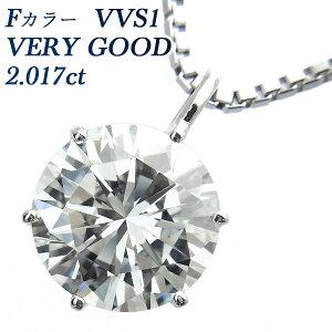 【ご注文後5%OFF】ダイヤモンド ネックレス 2.017ct VVS1-F-VERY GOOD プラチナ 一粒 2ct 2カラット Pt Pt900 6本爪 スタッド ダイヤモンドネックレス ダイヤモンドペンダント ダイヤモンド ダイヤ diamon