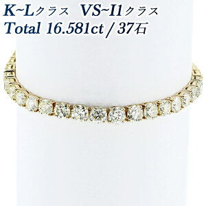 【ご注文後5%OFF】ダイヤモンド テニス ブレスレット 16.581ct(Total)/37石 VS〜I1クラス-K〜Lクラス K18 ライン ブレスレット ダイヤモンドブレスレット 16カラット 16ct 18金 ゴールド