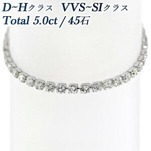 【ご注文後5%OFF(10:25 23:59迄)】ダイヤモンド テニス ブレスレット 5ct(Total)/45石 VVS〜SIクラス-D〜Hクラス プラチナ ライン ブレスレット ダイヤモンドブレスレット Pt 5カラット 5.0ct ダイヤ ブ