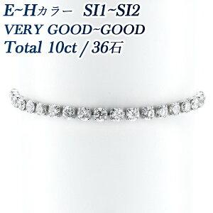 【ご注文後10%OFF】ダイヤモンド テニス ブレスレット 10.019ct(Total) SI1〜SI2-E〜H-VERY GOOD〜GOOD Pt ライン ダイヤモンドブレスレット プラチナ Pt850 10カラット 10ct ダイヤ ブレス ダイヤブレス テ