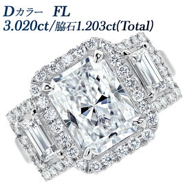 【ご注文後5%OFF】ダイヤモンド リング 3.020ct FLAWLESS-D-ラディアントカット プラチナ 3ct 3カラット FL フローレス ダイヤモンドリング ダイヤリング 指輪 ring プラチナ Pt900 ラグジュアリー ハイジュエリー デザインリング