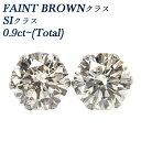 【ご注文後10%OFF】ダイヤモンド ピアス 1ct〜(Total) VS〜SIクラス-FAINT BROWNクラス-ラウンドブリリアントカット …
