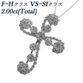 【ご注文後10%OFF】ダイヤモンド ネックレス 2.00ct(Total) VS〜SI-F〜H K18WG 2.0ct 2.0カラット K18 WG ホワイトゴールド ペンダント ダイアモンドネックレス ダイアネックレス ダイア ダイヤモンドネックレス クロス