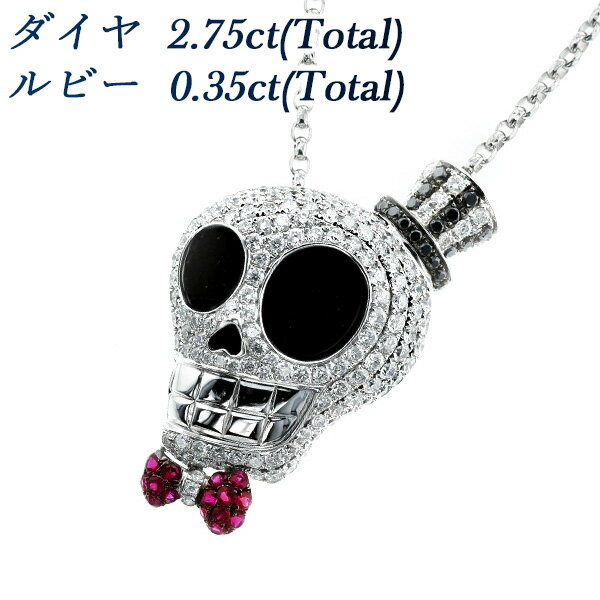 【ご注文後10%OFF】ダイヤモンド スカル ネックレス 2.75ct(Total) Iクラス-D〜Fクラス/ブラック-ラウンドブリリアントカット K18WG 2ct 2カラット ダイヤモンドネックレス ダイヤモンドペンダント ブラックダイヤモンド ブラックダイヤ ルビー diamond