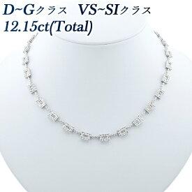 【ご注文後10%OFF】全長約41cm ダイヤモンド ステーション ネックレス 12.15ct(Total) VS〜SIクラス-D〜Gクラスプリンセスカット K18WG 12ct 12カラット ダイヤモンドネックレス